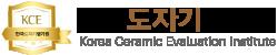 한국도자기평가원 로고